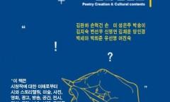 [시창작과 문화콘텐치] 발간2021. 8. 20 / 글누리
